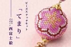 西富士絵先生のステッチ「てまり」KIT