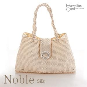 ハワイアンコードで作る「ノーブルバッグ」 シルク