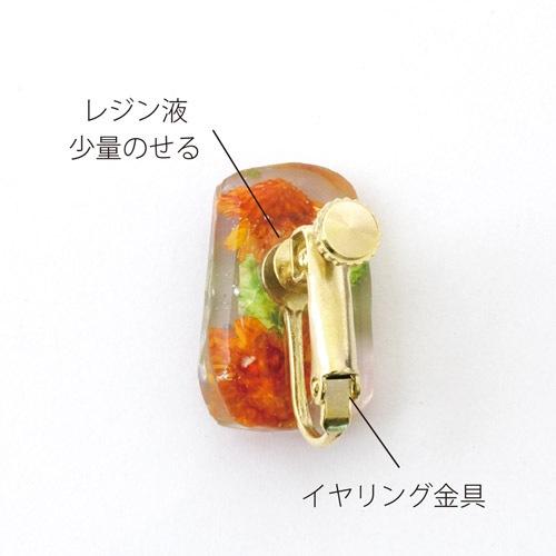 イヤリングの作り方1