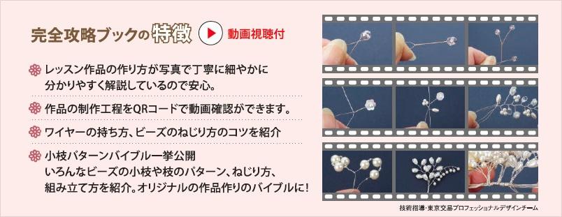 楽習フォーラム×東京交易 ワイヤーで手作りする小枝アクセサリーディプロマ通信講座