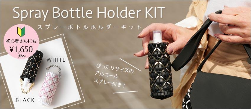ハワイアンコードで作る「スプレーボトルホルダー」KIT