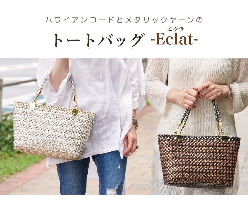 ハワイアンコードとメタリックヤーンの「トートバッグ エクラ-Eclat-」KIT