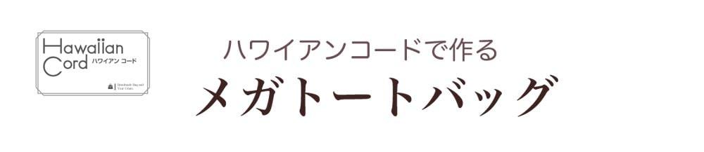 ハワイアンコードで作る「メガトートバッグ」KIT