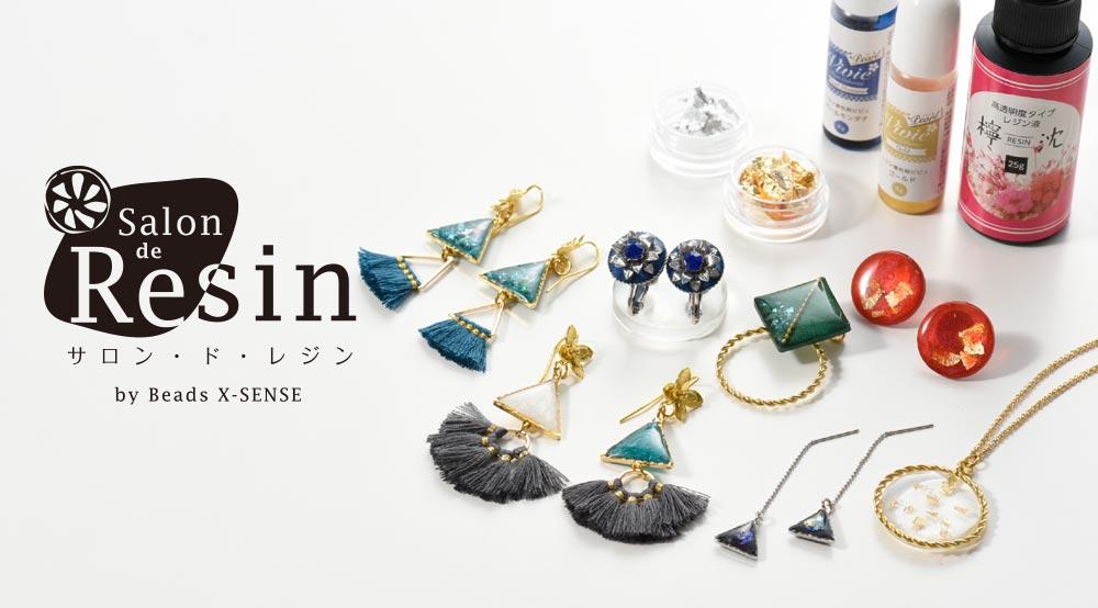 「Salon de Resin」高透明度レジン液「檸沈」で作り上げる瑞々しいアイテムたち