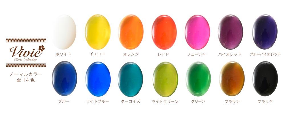 レジン着色剤Vivie-ビビィ-ノーマルカラー一覧