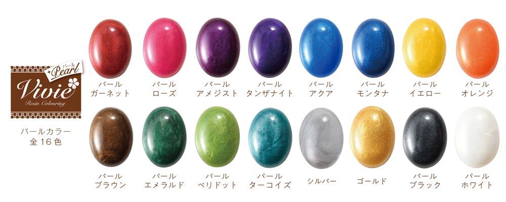 レジン着色剤Vivie-ビビィ-パールカラーシリーズ