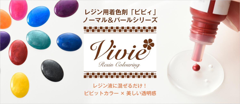 レジンの透明感を生かして鮮やかなカラーを実現「レジン着色剤Vivie-ビビィ-」ノーマル&パールカラーシリーズ