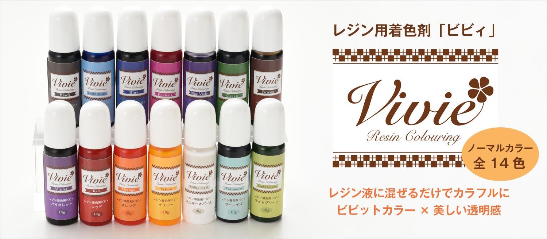 レジン着色剤Vivie-ビビィ-ノーマルカラーシリーズ