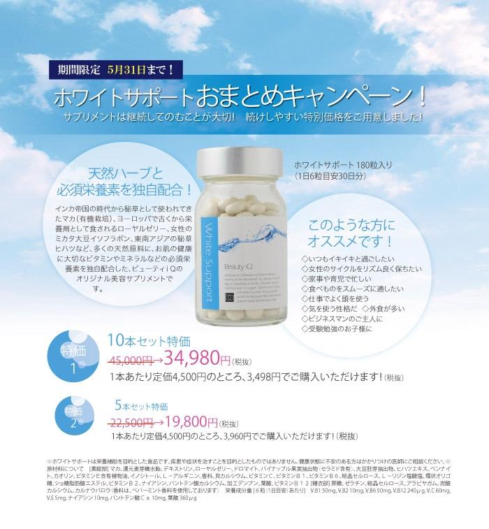 美容サプリメント ホワイトサポートおまとめキャンペーン!