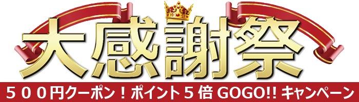 大感謝祭 500円クーポン!ポイント5倍GOGO!!キャンペーン