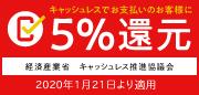 消費者5%還元バナー