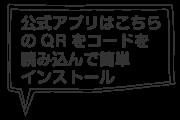 公式アプリは下記のQRコードをスキャンして簡単インストール