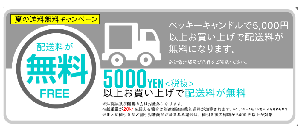 五千円以上ご購入で送料無料キャンペーン