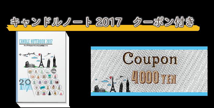 基礎から始めるキャンドル制作 キャンドルノート2017とキャンドル材料ギフト券4000円分がセットになった商品です。