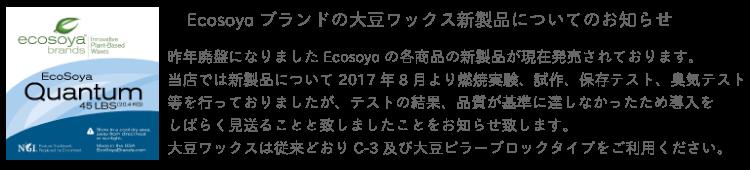 Ecosoyaブランドの新製品についてのお知らせ
