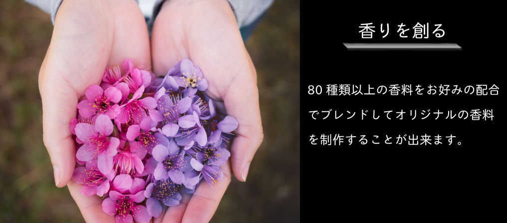 80種類以上の香料からオリジナルの香りをブレンドすることが出来ます。
