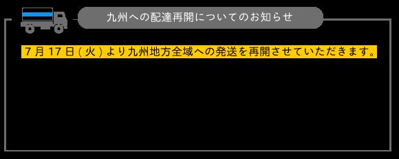西日本の大雨による配送状況について 7月11日(水)午後16時更新