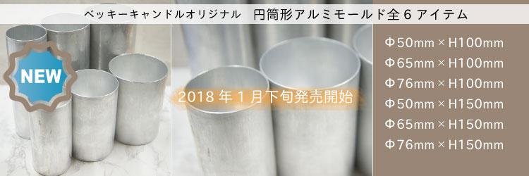 ベッキーキャンドルオリジナル 円筒形アルミモールド 2018年1月下旬発売開始予定