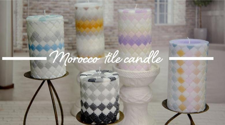 モロッコタイルキャンドル