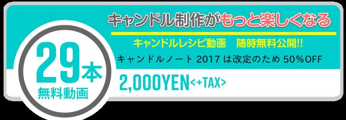無料キャンドルレシピ動画29本随時公開中