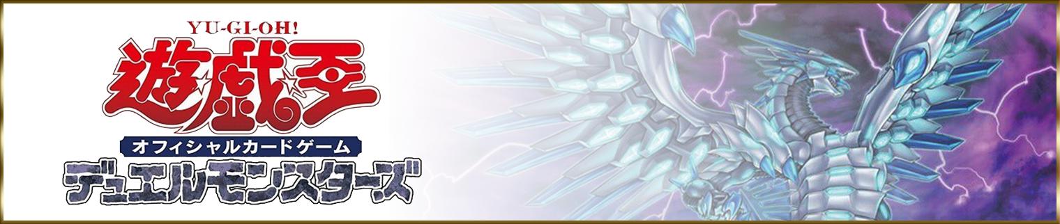 遊戯王 オフィシャルカードゲーム デュエルモンスターズ