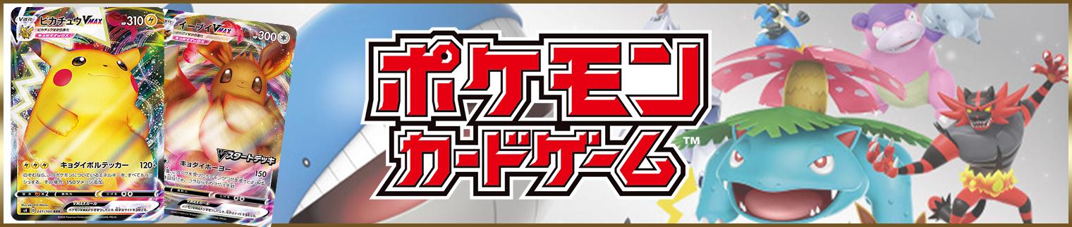 ポケモン カードゲーム