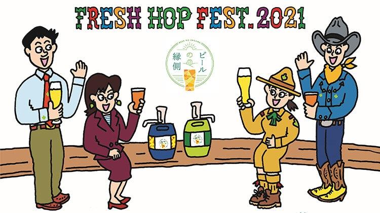 FRESH HOP FEST.2021