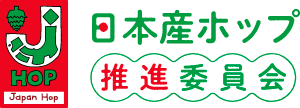 日本産ホップ 推進委員会