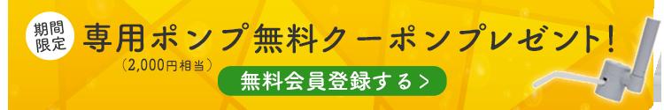 期間限定専用ポンプ(2,000円相当)無料クーポンプレゼント! 無料会員登録する