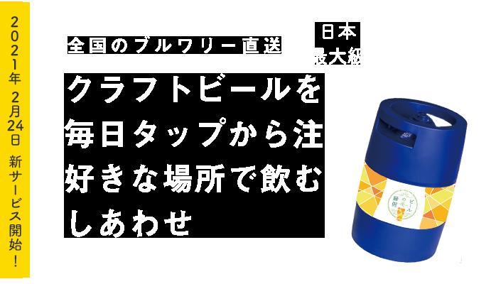 2021年1月 新サービス開始! 日本最大級 全国のブルワリー直送 クラフトビールを毎日タップから注ぎ好きな場所で飲む、しあわせ