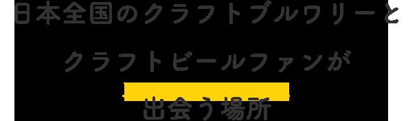 日本全国のクラフトブルワリーとクラフトビールファンが出会う場所