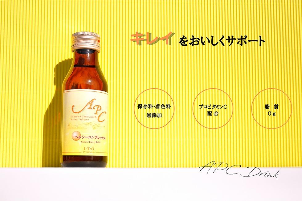 キレイをおいしくサポート 保存料・着色料無添加 プロビタミンC配合 脂質0g