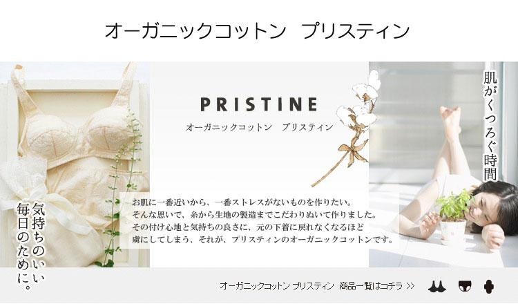 オーガニックコットン PRISTINE(プリスティン)