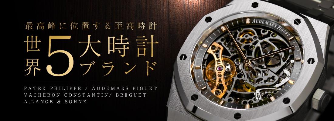 5大時計ブランド
