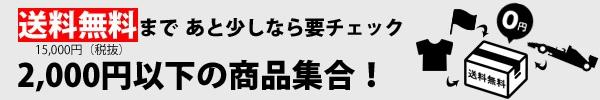 2,000円以下商品