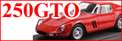 フェラーリ ferrari 250