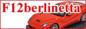 フェラーリ F12モデルカー