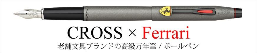 cross2019新作
