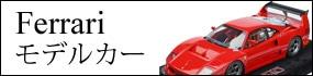 フェラーリ モデルカー