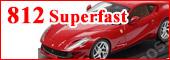 フェラーリ812superfast