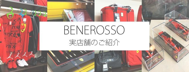 BENEROSSO 実店舗紹介
