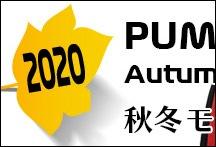 2020年PUMA秋冬