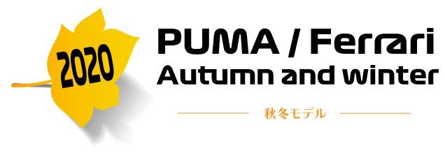 フェラーリ プーマ秋冬モデル