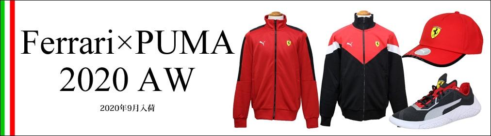 プーマ 2020年 秋冬モデル