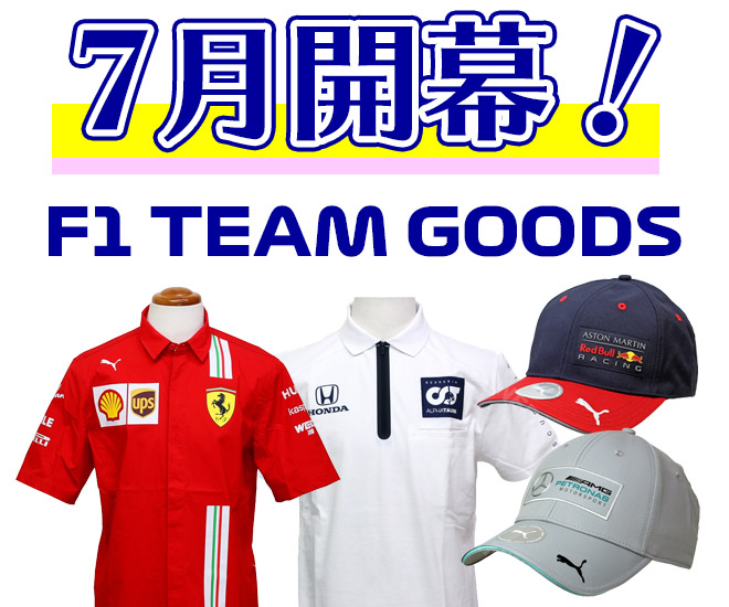 F1グッズ 2020年
