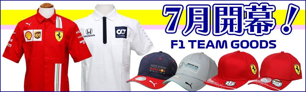 2020年7月F1開幕