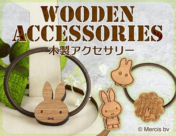 木製アクセサリー