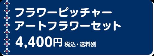フラワーピッチャー アートフラワーセット 4,400円(税込・送料別)