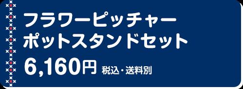 フラワーピッチャー ポットスタンドセット 6,160円(税込・送料別)