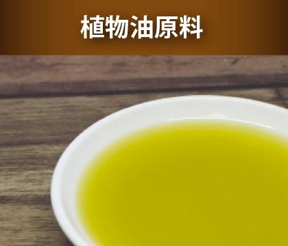 食物油原料